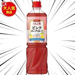 【期間限定】ミツカン ビネグイット りんご酢ピンクグレープフルーツ(6倍濃縮タイプ)1000mlU81L