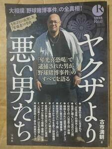 ヤクザより悪い男たち (別冊宝島Real) 古市満朝(著)