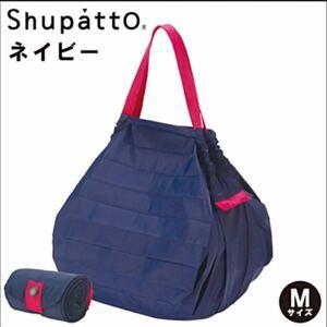 新品訳あり☆マーナ(MARNA) Shupatto (シュパット) Mサイズ