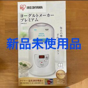 アイリスオーヤマ ヨーグルトメーカー IYM-012