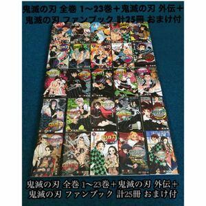 鬼滅の刃 全巻 1〜23巻+鬼滅の刃 外伝+鬼滅の刃 ファンブック 計25冊 おまけ付