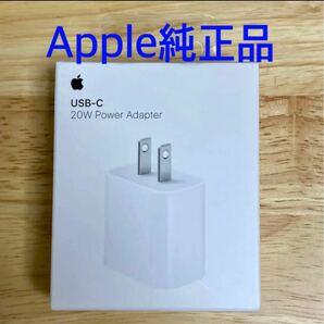 ☆新品☆Apple純正品20W USB-C 電源アダプタ