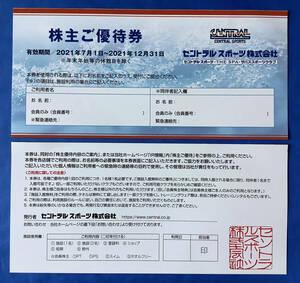セントラルスポーツ株主優待券6枚セット【クリックポスト送料込】