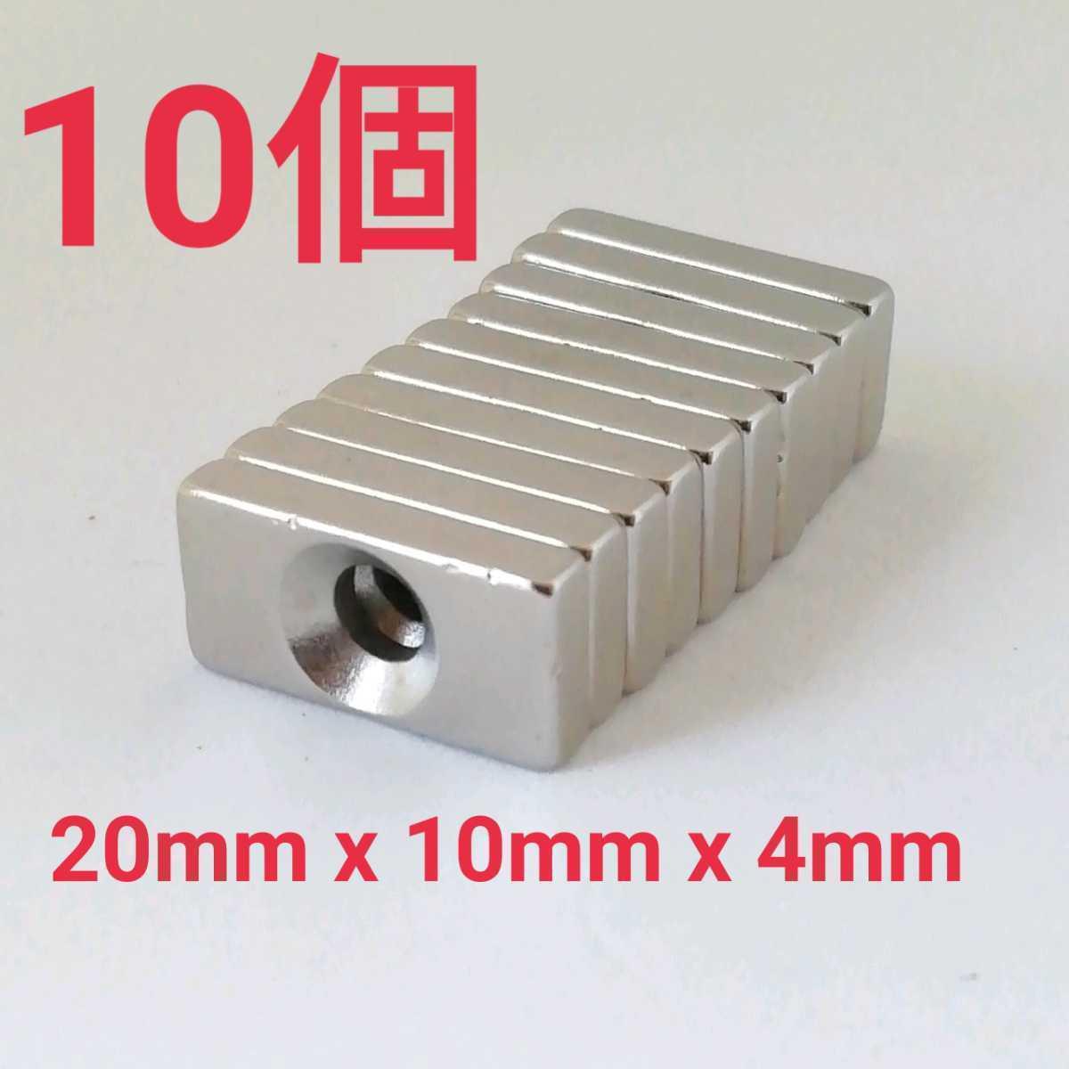 送料無料 強力 ネオジウム 磁石 ネオジム マグネット 長方形 20mm×10mm×4mm 10個 セット皿穴 ネジ穴付き N35