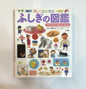 楽しく遊ぶ学ぶ 「ふしぎの図鑑」小学館の子ども図鑑 プレNEO シリーズ 小学館