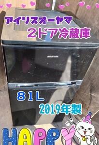 【良品】アイリスオーヤマ 2ドア冷蔵庫 81L 2019年製 全国送料無料 冷凍冷蔵庫 小型冷蔵庫 ミニ冷蔵庫