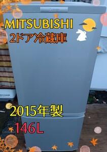 【美品】三菱電機 2015年製 2ドア冷蔵庫 146L 中部関東送料無料 冷凍冷蔵庫