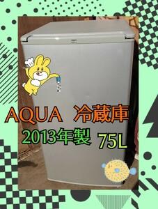 【良品】アクア 1ドア冷蔵庫 75L 2013年製 小型冷蔵庫 全国送料無料