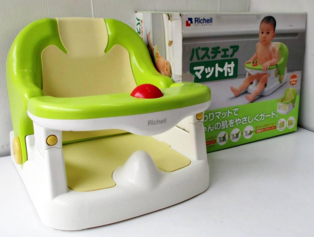 Richell/リッチェル バスチェア ベビー用品 お風呂 リクライニング