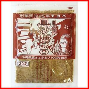 ヤカベ 黒砂糖粉末 320g