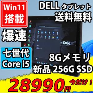 新品256G-SSD搭載 中古良品(AC欠品) フルHD 12.3型 タブレット DELL Latitude 5285 Windows11 七代i5-7200u 8GB カメラ 無線 Office付 税無