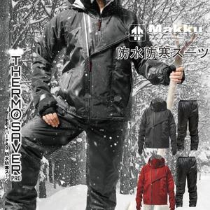 ★防水防寒スーツ 上下組 サーモセイバープロ 極寒仕様 耐水圧10000mm M~4L