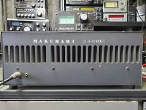CB無線用リニアアンプ12V仕様 MAKUHARI 2400L