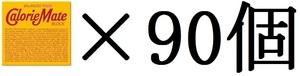【送料無料】【90個】大塚製薬 カロリーメイト ブロック チョコレート味 (4本入) 90個