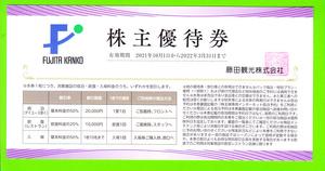◆《即 決》◆ (送料63円) ◆ 藤田観光株主優待券 ワシントンホテル50%割引券◆   -2枚セット-   (令和4年3月31日迄)