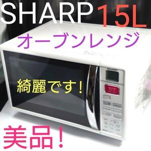 シャープ オーブンレンジ15L ホワイト系 RE-S15F-W 美品 送料無料 SHARP 電子レンジ SHARP
