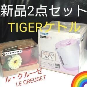 TIGER タイガー魔法瓶 蒸気レス 電気ケトル わく子 ル・クルーゼカップ 2点セット 電気ポット LE CREUSET