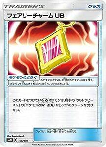 ポケモンカードゲーム SM8b 126/150 フェアリーチャームUB グッズ ハイクラスパック GXウルトラシャイニー