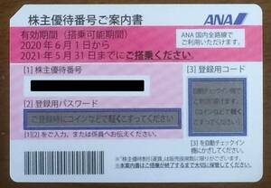 全日空 ANA株主優待券 有効期間2021年11月30日(延長)[3]