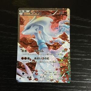 【hgm230】☆★未使用 新品★☆レシラム SR シャイニーコレクション(SC) 1st Edition
