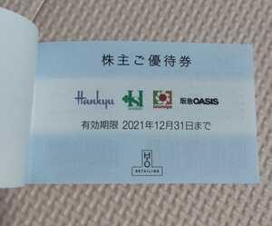阪急百貨店 阪神百貨店 エイチ・ツー・オーリテイリング エイチツーオー H2O 株主優待券