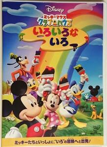 ミッキーマウス クラブハウス DVD ディズニー DVD