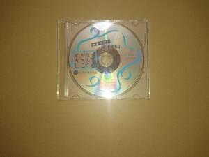 CD 私の彼のおかしなヒミツ Vol.1 暗所恐怖症の彼(CV.茶介) ステラワース限定盤特典CD 止まらない新婚妄想