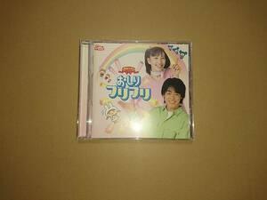 CD NHKおかあさんといっしょ 最新ベスト おしりフリフリ