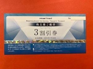 1枚☆リゾートトラスト株主優待券・3割引券☆2022年7月10日期限♪