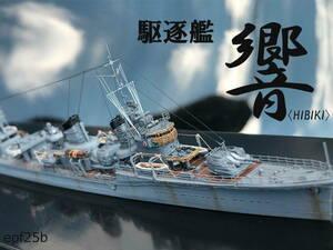 日本海軍 駆逐艦 響 1/700 精密完成品 1945
