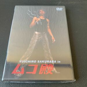 【新品未開封】ムコ殿 DVD