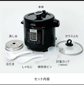 圧力鍋 マルチポット 電気圧力鍋