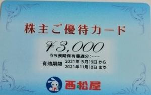 西松屋 株主優待カード 3000円分 出品数1~3 株主優待券