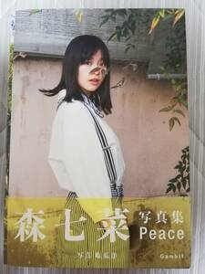 【初版、帯付き】Peace 森七菜 写真集