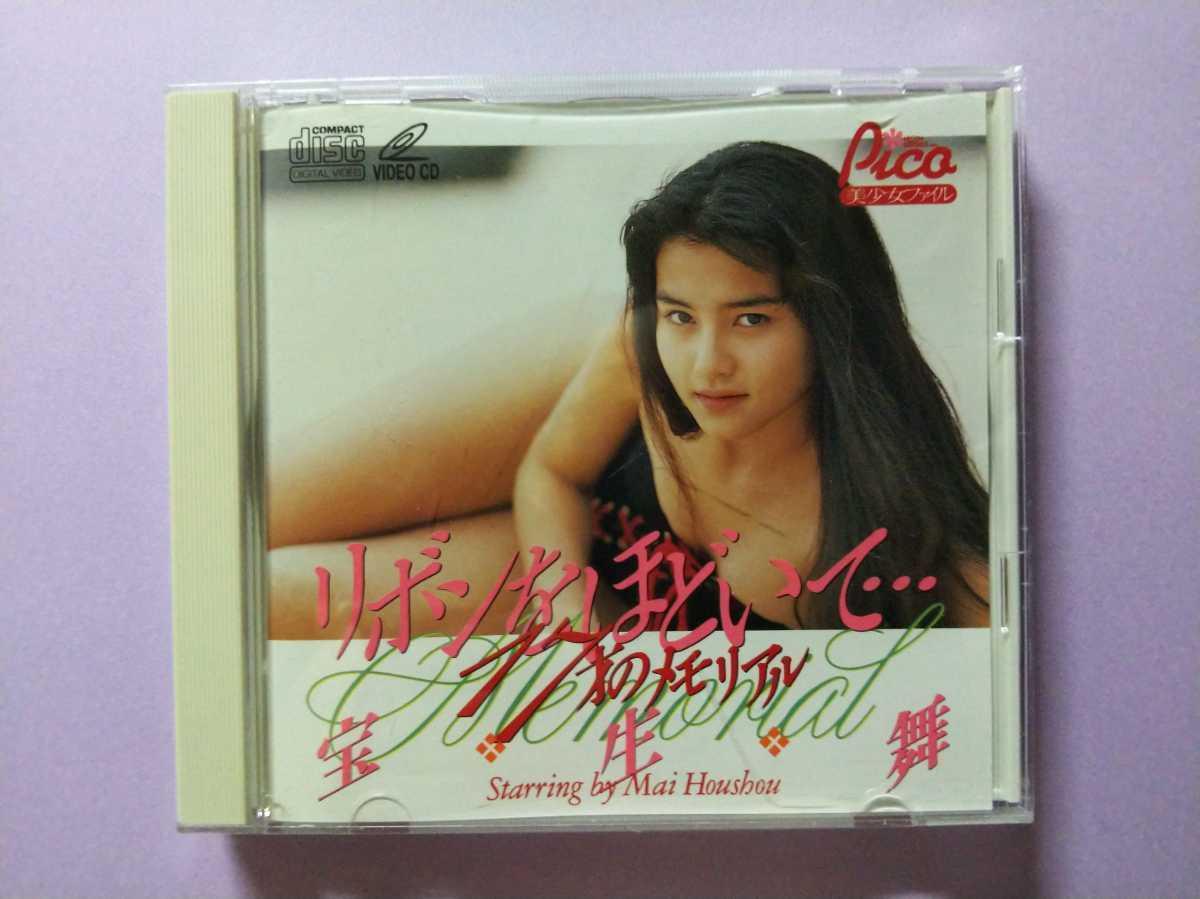 /VCD/宝生舞「リボンをほどいて…」アイドルイメージビデオCD Pico 芳友舎 VIDEO-CD