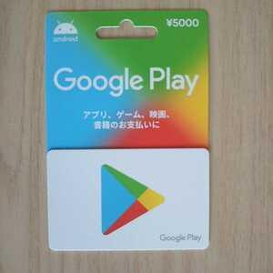 即決◆番号通知可能 Google Play カード グーグルプレイ 5000円 分 プリペイドカード コード送信 の商品画像