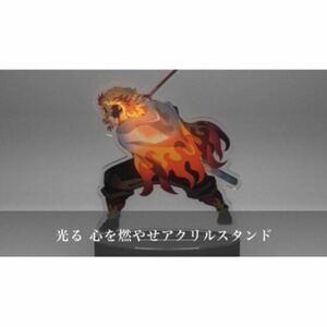 鬼滅の刃 劇場版無限列車DVD特典光る心を燃やせアクリルスタンド 煉獄杏寿郎