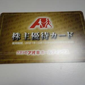 最新 クスリのアオキ 株主優待券 株主優待カード 男性名義