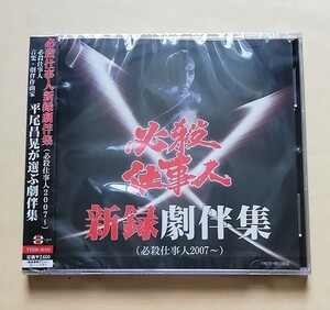 [Newly unopened] deadly work new record drama assembly (deadly work 2007-) Hirao Soundtrack Soundtrack