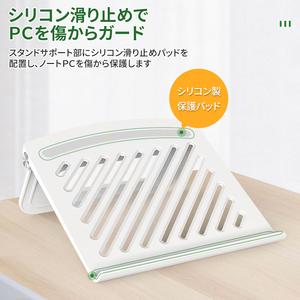 ノートパソコン スタンド 白 折りたたみ 高さ自由調整 軽量 放熱 姿勢改善