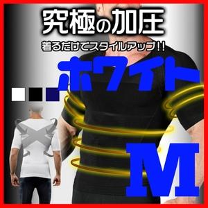 加圧シャツ 白 M ダイエット コンプレッションウェア インナー 姿勢 矯正