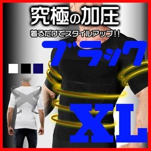 加圧シャツ 黒 XL ダイエット コンプレッションウェア インナー 姿勢 矯正