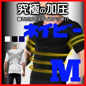 加圧シャツ 青 M ダイエット コンプレッションウェア インナー 姿勢 矯正