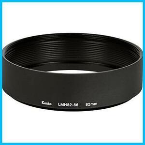 Kenko レンズフード レンズメタルフード LMH82-86 BK 82mm アルミ製 連結可能 792100