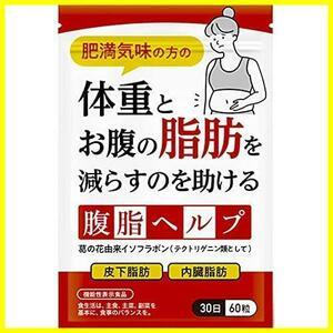 腹脂ヘルプ お腹の脂肪 内臓脂肪 皮下脂肪を減らす サプリメント 機能性表示食品 葛の花由来イソフラホン 30日分