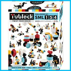 ブロック おもちゃ 組み立て 人気 ランキング 知育玩具 5歳 6歳 7歳 保育園 幼稚園 男の子 女の子 子供 誕生日 プレゼント ギフト Tublock