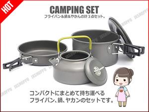 送料0円 [限定1] アルミ合金 キャンピング 3点セット 鍋 フライパン やかん 収納袋付き キャンプ アウトドア 調理 コンパクトサイズ