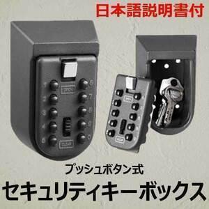送料0円 経営者様必見 鍵を共有 経費削減 ボタン式 キーボックス セキュリティ 頑丈な作りでしっかり守る カベ取付可能 日本語説明書付