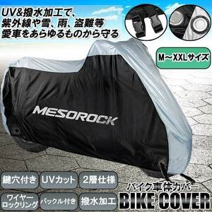 送料0円 2層仕様 バイクカバー [XL] オートバイカバー 厚手生地 撥水加工 UVカット 風飛び防止バックル 鍵穴 収納袋付き 防水 紫外線