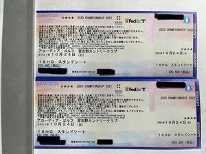 10/24★ZOZOチャンピオンシップ★18HGスタンドシート チケット2枚有り